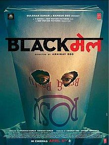 Blackmail songs lyrics